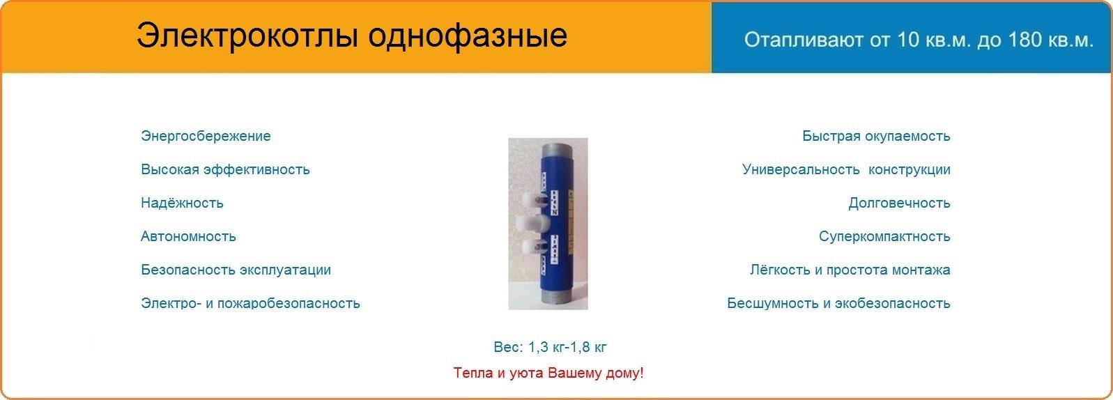 электрокотлы однофазные - teploserv.ru